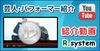 動画ビデオ R.system