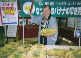バナナの叩き売り口上