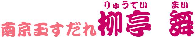 南京玉すだれ 柳亭舞(りゅうていまい)